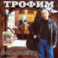 Трофим - Бард-Авангард (Album)