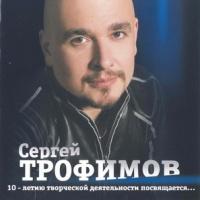 Трофим - 10-Летию Творческой Деятельности Посвящается... (Album)