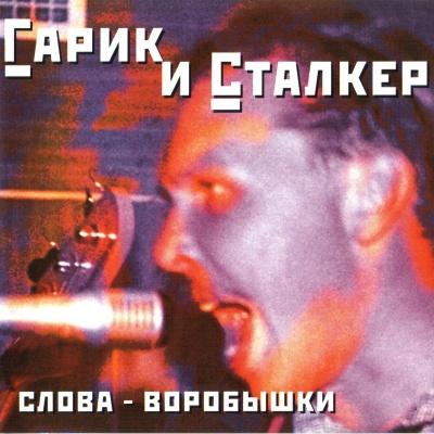 Гарик Сукачев - Слова-Воробышки (Compilation)