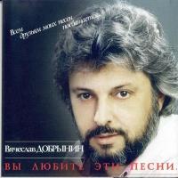 Вячеслав Добрынин - Вы Любите Эти Песни... (Album)