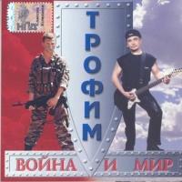 Трофим - Война И Мир (Album)