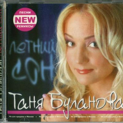 Татьяна Буланова - Летний Сон (Album)