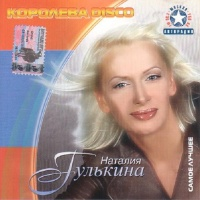 Наталия Гулькина - Королева DISCO (Album)