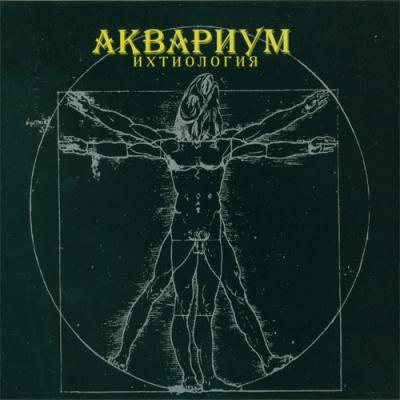Аквариум - Ихтиология (Live)