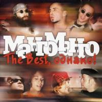 Манго-Манго - The Best, Однако! (Album)