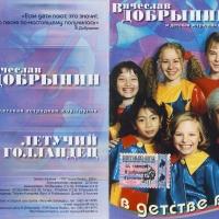 Вячеслав Добрынин - В Детстве Всё Бывает (Album)