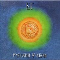 Аквариум - Русский Альбом (Album)