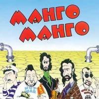 Манго-Манго - Источник Наслаждения (Album)