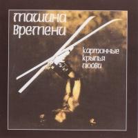Машина Времени - Картонные Крылья Любви (Album)