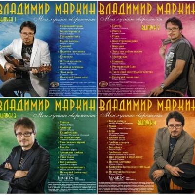 Владимир Маркин - Мои Лучшие Сбережения CD2