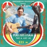 Владимир Маркин - Магнитоальбом (Album)