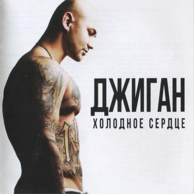 Джиган - Холодное Сердце (Album)
