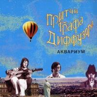 Аквариум - Притчи Графа Диффузора (Album)