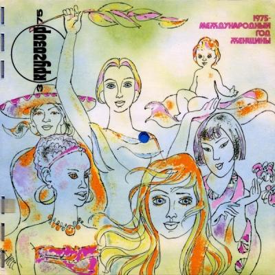 Добры Молодцы - Кругозор №3/1975