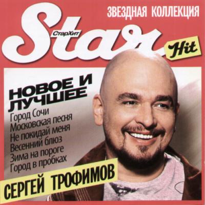 Трофим - Новое И Лучшее (Compilation)