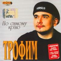 Трофим - По Самому Краю (Album)