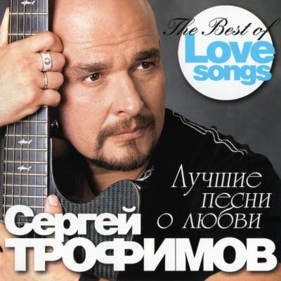 Трофим - Лучшие Песни О Любви (Compilation)