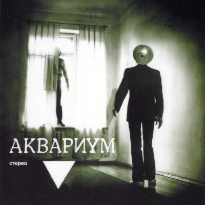Аквариум - Треугольник (Album)