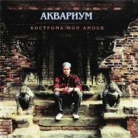 Аквариум - Кострома Mon Amour (Album)