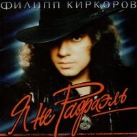 Филипп Киркоров - Ночь