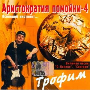 Трофим - Аристократия Помойки - Часть Четвёртая. Основной Инстинкт (Album)