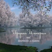 Империя - Первый альбом