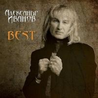 Александр Иванов - The Best (Remastered)