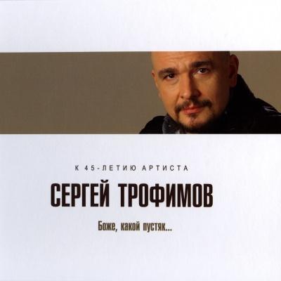 Трофим - Боже, Какой Пустяк. 45-Летию Артиста Посвящается (Album)