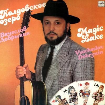 Вячеслав Добрынин - Колдовское Озеро (Album)