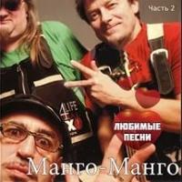 Манго-Манго - Любимые Песни.Ru