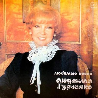 Людмила Гурченко - Любимые Песни (Album)