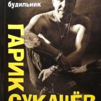 Гарик Сукачев - Внезапный Будильник (Compilation)