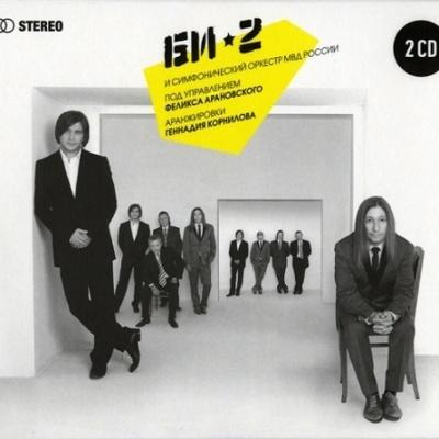 Би-2 - БИ-2 И Симфонический Оркестр МВД России - CD 1 (Album)