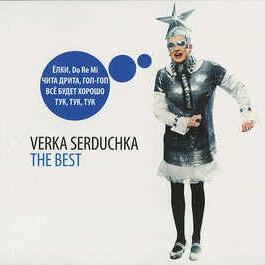 Верка Сердючка - The Best (Compilation)