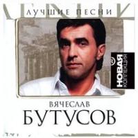 Вячеслав Бутусов - Дети Минут (Single)