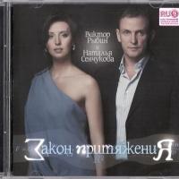 Наталья Cенчукова - Закон Притяжения (Album)