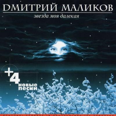 Дмитрий Маликов - Звезда Моя Далёкая (Album)