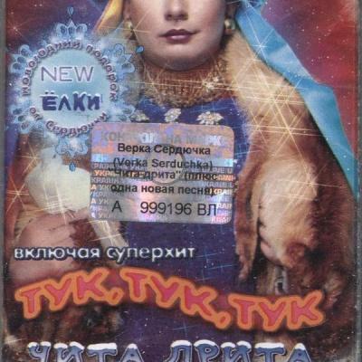 Верка Сердючка - Чита Дрита (Album)
