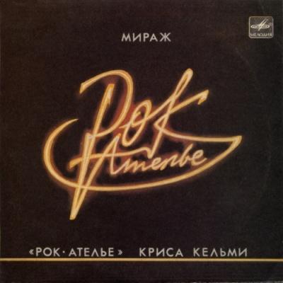 Рок-Ателье - Мираж (EP)