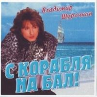 Владимир Шурочкин - С Корабля На Бал! (Album)