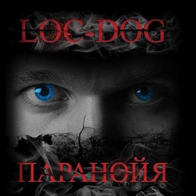 Loc-Dog - Паранойя (Album)