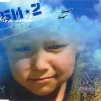 Би-2 - Моя Любовь (Single)