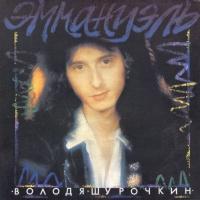 Владимир Шурочкин - Эммануэль (Album)
