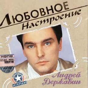 Андрей Державин - Любовное Настроение (Compilation)