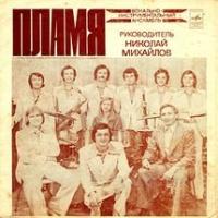 ВИА Пламя - Live (Live)