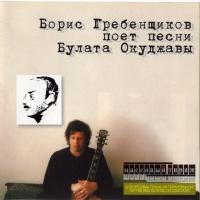 Борис Гребенщиков - Песни Булата Окуджавы (Album)