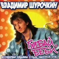 Владимир Шурочкин - Гудбай, Беби CD1 (Album)