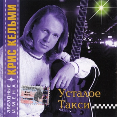 Крис Кельми - Усталое Такси (Album)