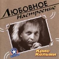 Крис Кельми - Любовное Настроение (Album)