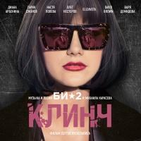 Би-2 - Клинч (Album)